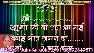 Khushi Ki Woh Raat Aa Gayi (2 Stanzas) Karaoke With Hindi Lyrics (By Prakash Jain)