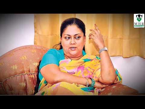 राजशाही से राजनीति तक वसुंधरा राजे के संघर्ष की कहानी | Inside Story of Vasundhara Raje Scindia | CM