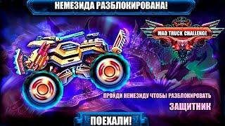 МАШИНКИ MAD TRUCK CHALLENGE 3 Безумный Грузовик Челлендж игры гонки как мультики про машинки монстры