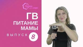 Можно ли алкоголь при грудном вскармливании?