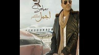 مبروك عليا  صابر الرباعى  اجمل مختصر2014