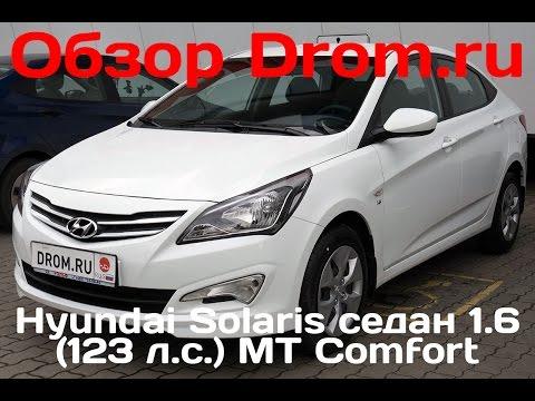 Hyundai Solaris седан 2016 1.6 (123 л.с.) MT Comfort - видеообзор
