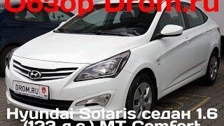 Hyundai Solaris седан 2016 1.6 123 л.с. MT Comfort видеообзор смотреть