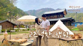 고즈넉한 캠핑 | 살둔산장 | 강원도캠핑 | 홍천캠핑 …