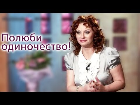 Наталья Толстая - Полюби одиночество!