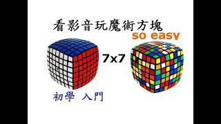 魔術方塊教學-7x7入門篇[7X7 Cube][逢任的教學][字幕]