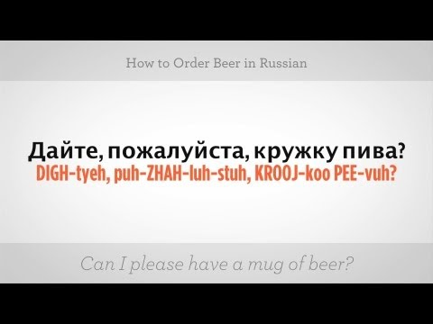 How to Order Beer in Russian | Russian Language