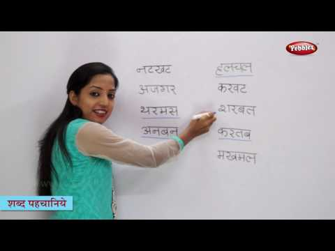 Recognize Four Letter Words in Hindi   हिन्दी शब्द   Varna   4 Letter Hindi Words   Hindi Phonics