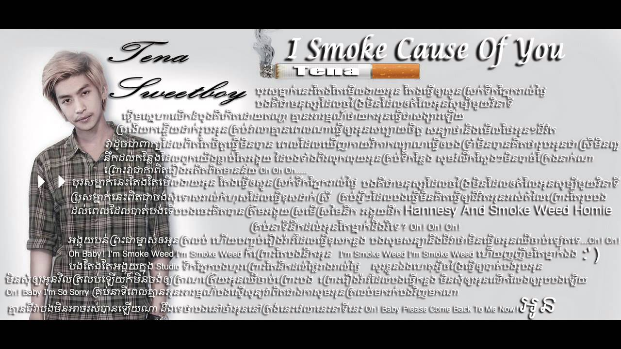 Download Tena Sweetboy - I smoke Because Of you + Lyrics   Khmer Original Song   Tena Song