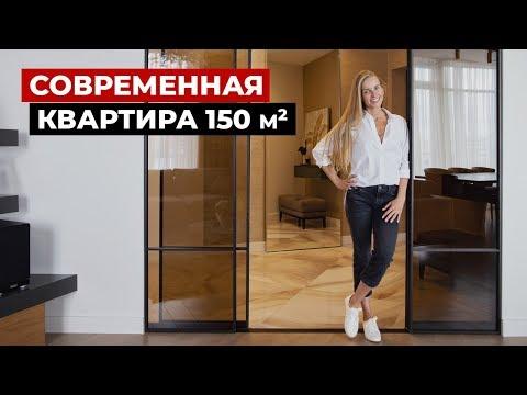 ОБЗОР СОВРЕМЕННОЙ КВАРТИРЫ 150 м2. Дизайн интерьера, рум тур по квартире