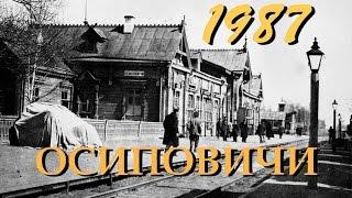 Осиповичи-Город из страны которой нет.