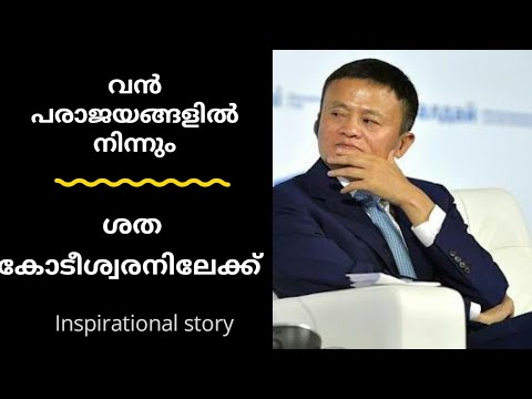 'JACK MA' inspirational success story.(Malayalam)
