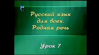 Русский язык. Урок 2.7. Типичные коммуникативные ситуации