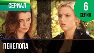 ▶️ Пенелопа 6 серия - Мелодрама | Фильмы и сериалы - Русские мелодрамы