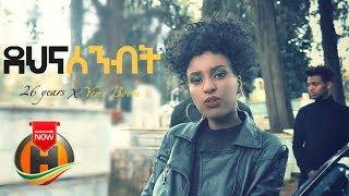 26 Years X Yemi Boom - Dehena Senbit   ደህና ሰንብት - New Ethiopian Music 2020 (Official Video)