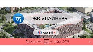 Обзор с воздуха ЖК «Лайнер» (аэросъемка: октябрь 2018 г.)
