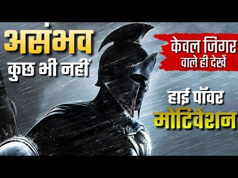 Nothing Is Impossible - Motivational Video In Hindi Mann Ki Aawaz