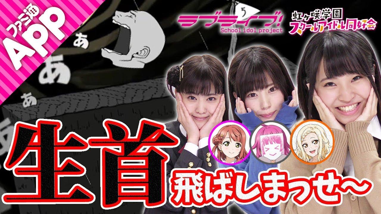 【ラブライブ!スクスタ】虹ヶ咲学園スクールアイドル同好会アプリで遊ぼう『私、転がります。』