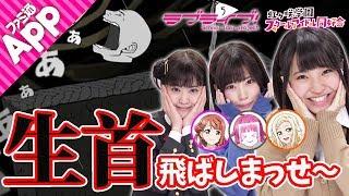 【ラブライブ!スクスタ】虹ヶ咲学園スクールアイドル同好会アプリで遊ぼう『私、転…