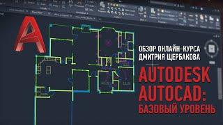 Autodesk AutoCAD: базовый уровень. Обзор курса. Дмитрий Щербаков