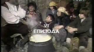 Белото циганче 6 епизода