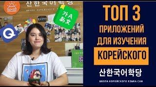 Топ 3 приложений для изучения корейского языка