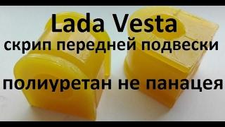 Лада Веста Скрип полиуретановых втулок