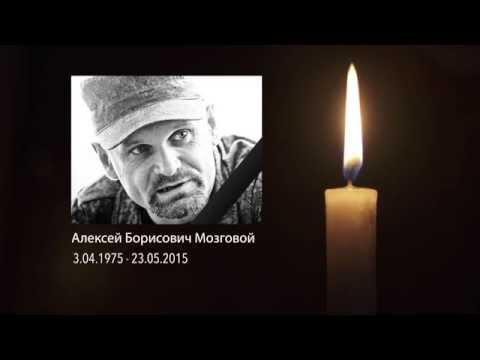 видео: В память об Алексее Мозговом