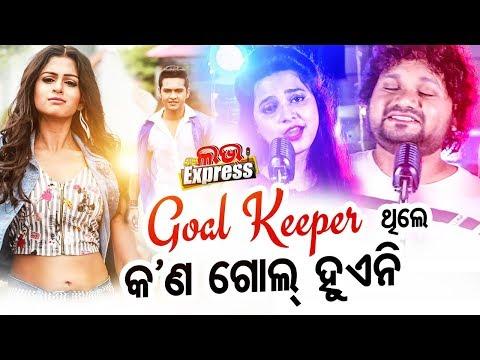 Goal Keeper - Odia Masti Song | New Film - LOVE EXPRESS | Aseema & Humane | ODIA HD