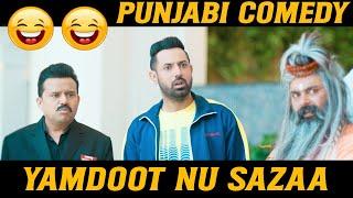 Punjabi comedy - Yamdoot Nu Saza - Yamlok Comedy | Punjabi Comedy Scenes Mar Gaye Oye Loko Movie