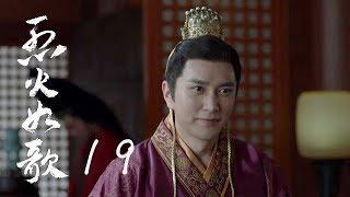 烈火如歌 | The  Flame's Daughter 19【無字幕版】(迪麗熱巴、周渝民、張彬彬等主演)