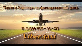 видео Такси в аэропорт - современные услуги