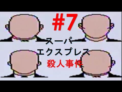 #7 【実況】スーパーエクスプレス殺人事件 西村京太郎ミステリー