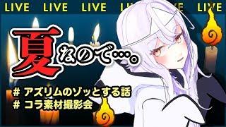 [LIVE] 【8/15LIVE】怖い話したり撮影会したり・・!!