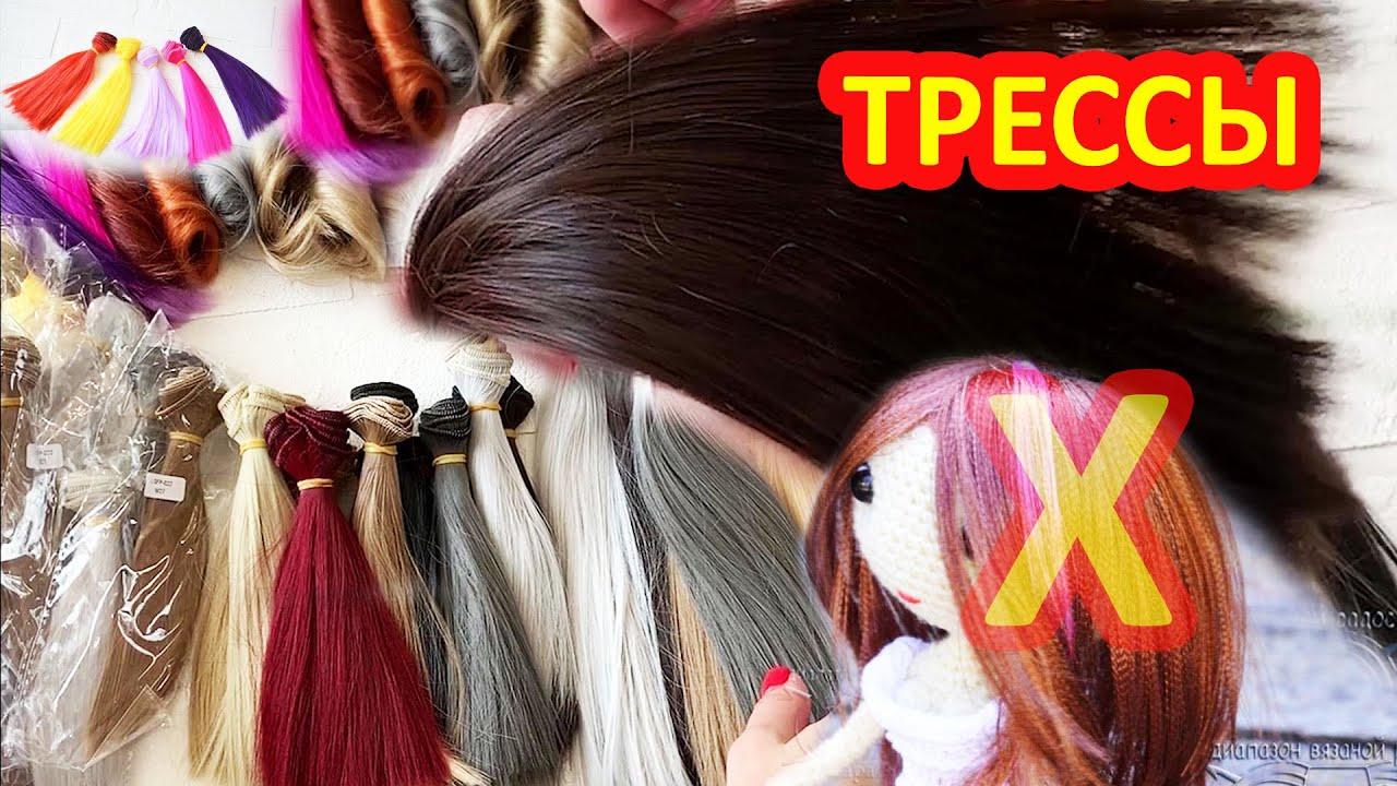 Как выбрать идеальные волосы для куклы. Трессы для кукол. Горький опыт.
