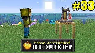 Майнкрафт Хардкор, но с ТЫСЯЧЕЙ ДОСТИЖЕНИЙ! (#33) Minecraft Hardcore with 1000 ADVANCEMENTS Лолотрек