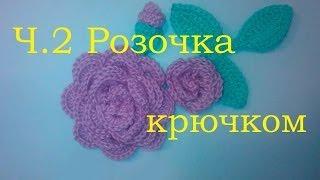 2 Маленькая розочка крючком Видео Small crochet rose(В этой части видео-урока по вязанию крючком аппликации для панамки-клумбы вяжем маленькую розочку. Оставьт..., 2014-06-21T08:49:56.000Z)