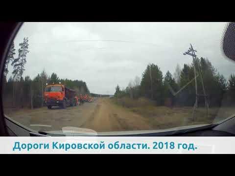 Дороги Кировской области. Май 2018 года