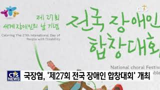 국제장애인문화교류협회 중앙회, 오는 25일 제27회 전…