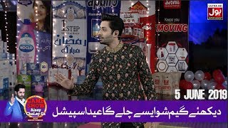 Game Show Aisay Chalay Ga Eid Special Day 1 | 5 June | Danish Taimoor Show