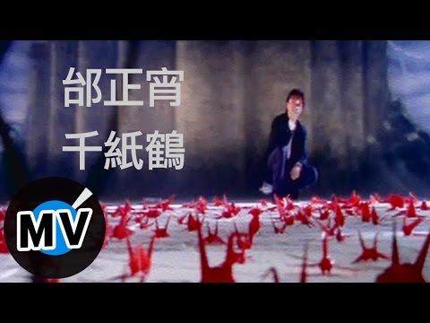 邰正宵-千紙鶴-官方完整版MV