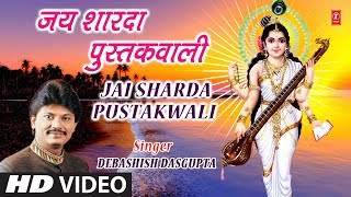 बसंत पंचमी Basant Panchami Special, Jai Sharda Pustak Wali I DEBASHISH DAS GUPTA, Jai Saraswati Mata