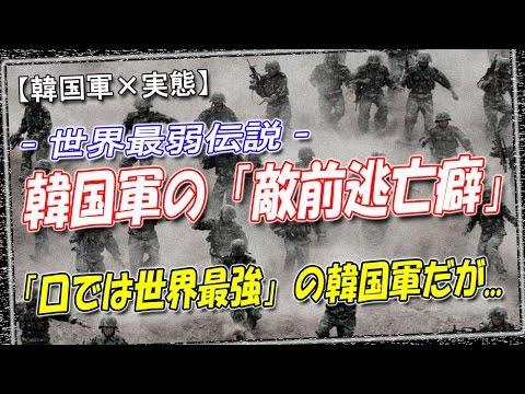 【韓国軍×実態】「世界最弱伝説」韓国軍の「敵前逃亡癖」「口では世界最強」の韓国軍だが... 「敵前逃亡」を繰り返す韓国軍に、 アメリカの将軍も頭を抱えたという。