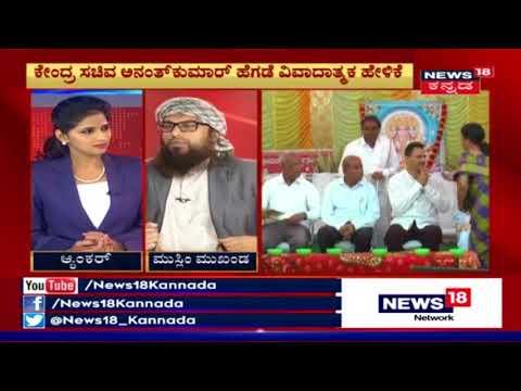 Debate | Anant Kumar Hegde's controversial speech | Kannada | Full Episode