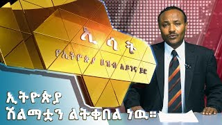 ethiopia-esat-amharic-news-dec-9-2019