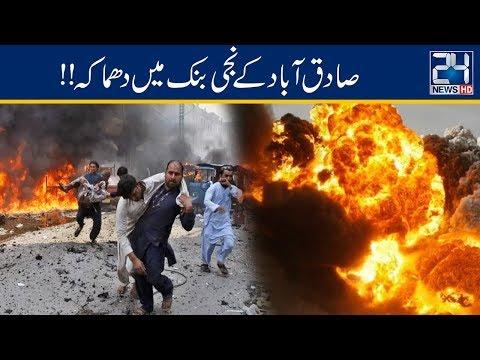 Exclusive!! Blast At Bank In Sadiqabad