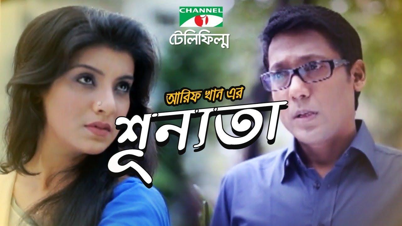 Shunnota Bangla Telefilm Sadia Islam Mou Afzal Hossain