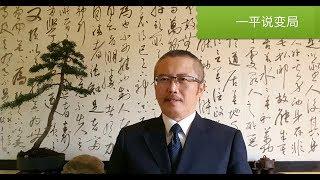 习近平危局: 军中肃反扩大化,将校政变成必然(一平说变局24)