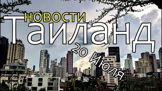Таиланд Бангкок Коронавирус Новости 20 Июля