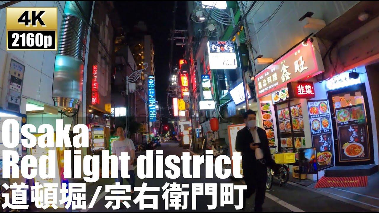 Red light area osaka TOBITA SHINCHI